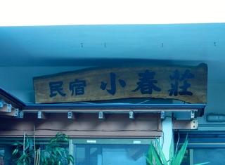 伊豆ツーリング 006.JPG